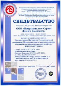 Свидетельство Инфр.-СЖК о членстве в СРО